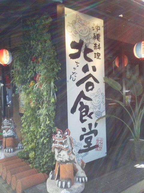 北谷食堂1411271