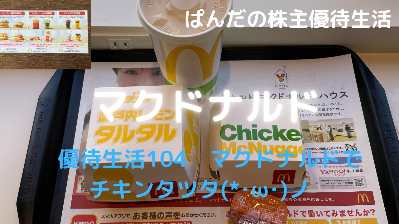 優待生活104