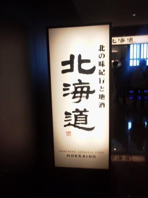 北海道1610171