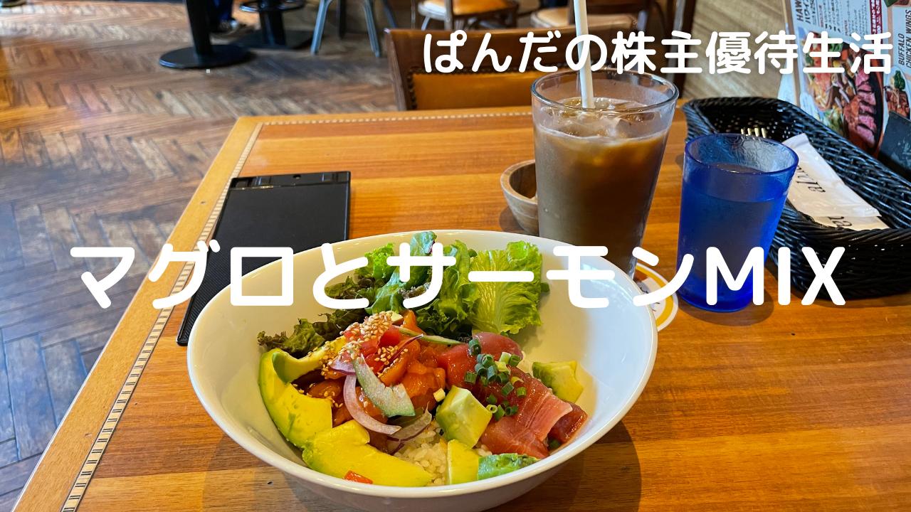 優待生活356