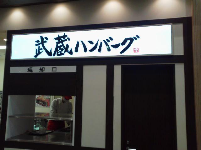 武蔵ハンバーグ1608284