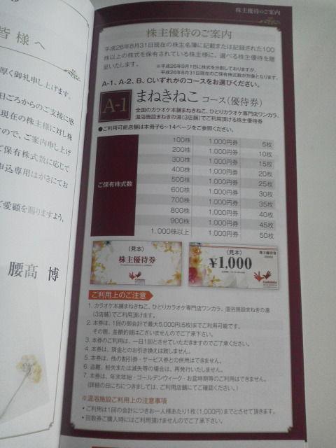 コシダカ1410283