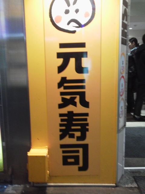 元気寿司1602181