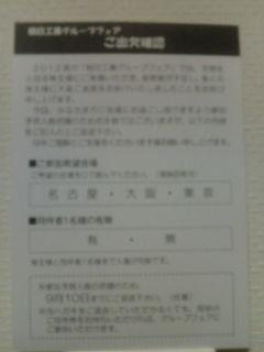 朝日工業1308212