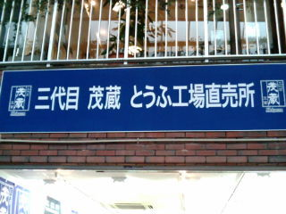 茂蔵1204291