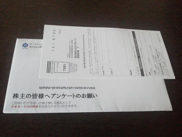 ACK1608252