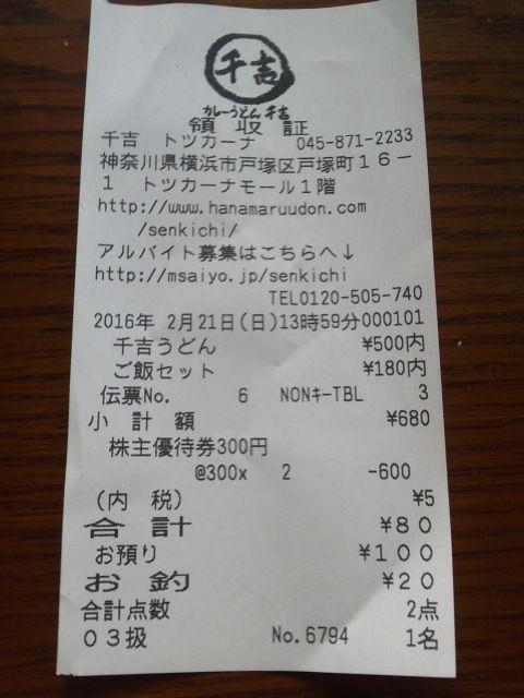 仙吉60221