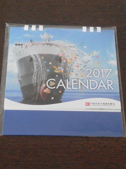 川崎近海汽船1611261