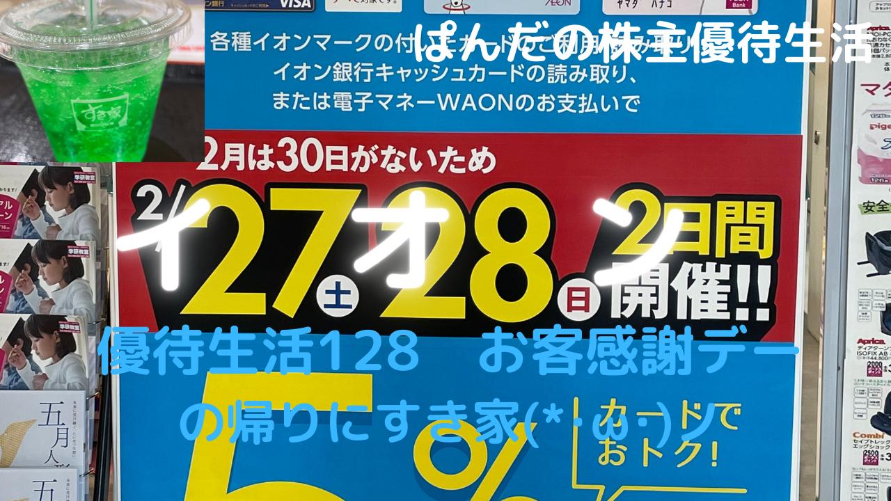 優待生活128