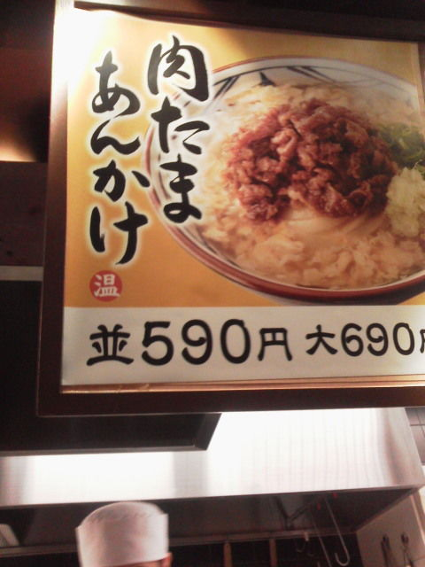 まるがめ1601214