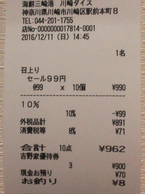 三崎丸1612119