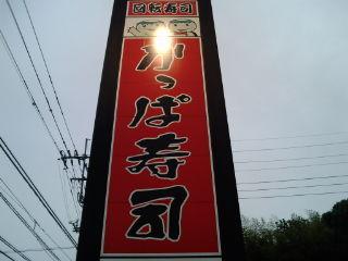 かっぱ寿司1205201