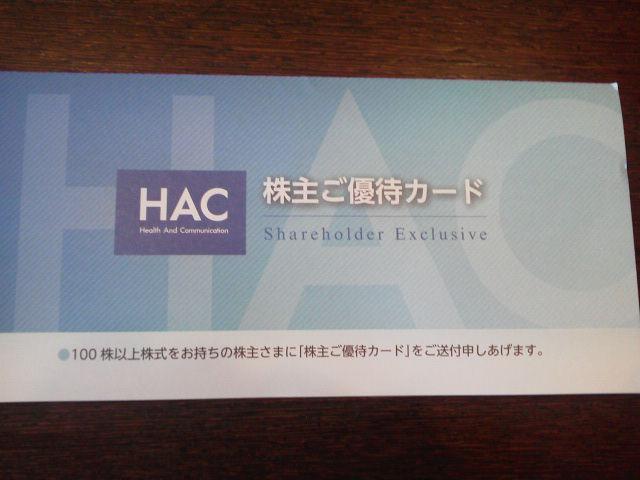 hac1505221