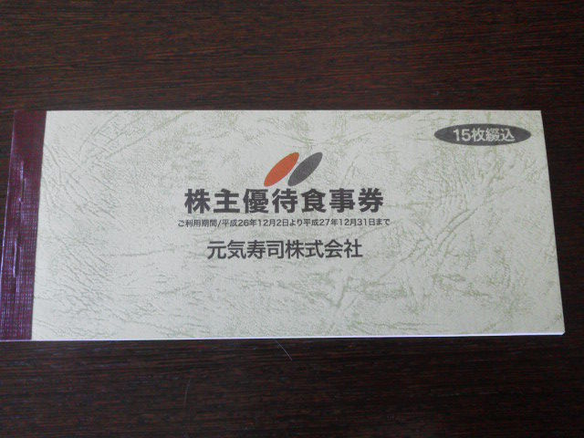 元気寿司1412061