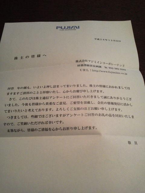 fujimi1412141