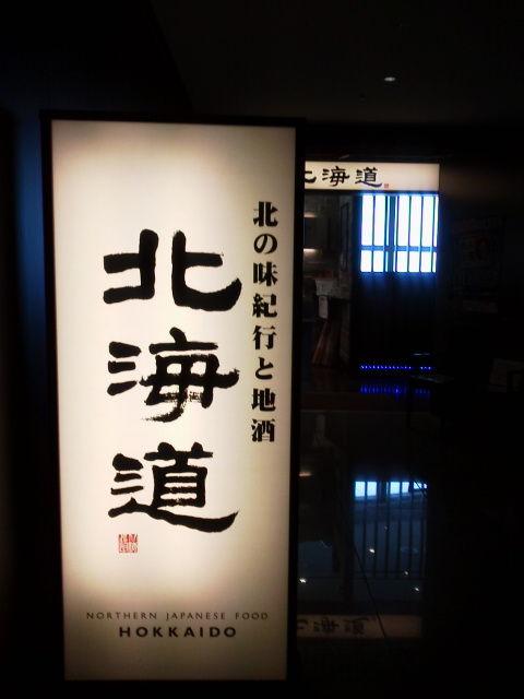 北海道1703141