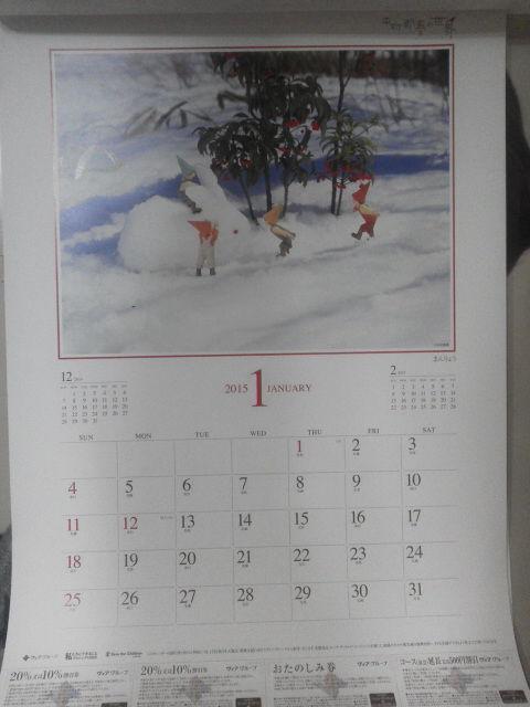 カレンダー14123