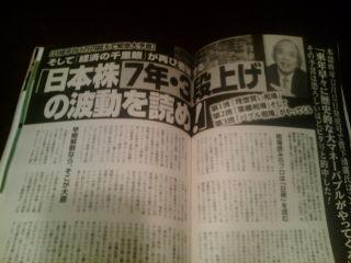 週刊ポスト03301