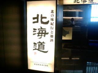 北海道120725