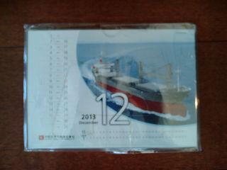 川崎近海汽船1211252