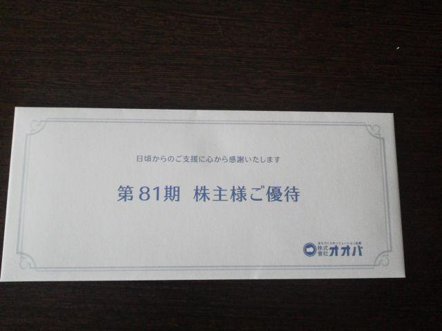 オオバ1508281