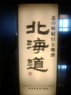 北海道1308201