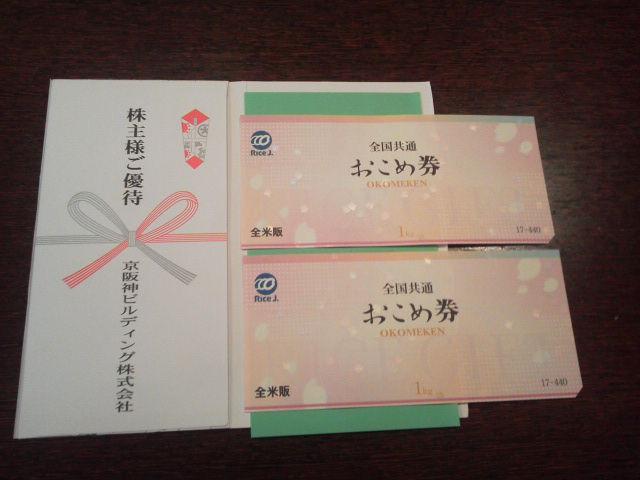 京阪神ビルディング1606232