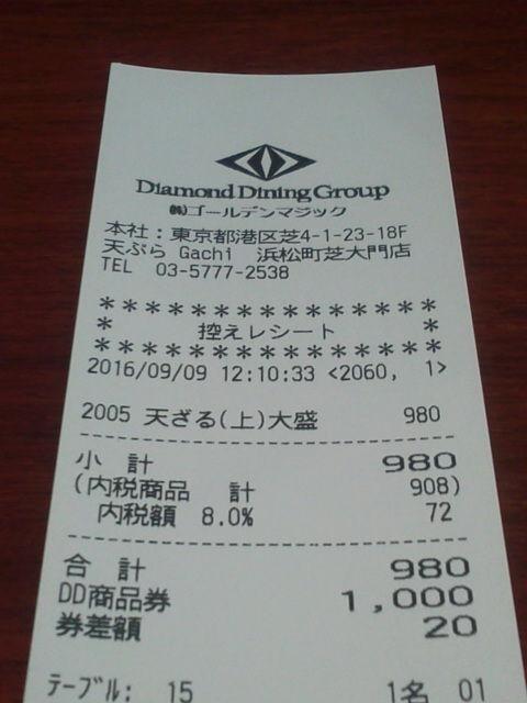 gachi16090913