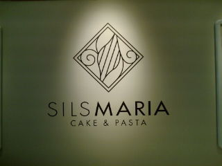 シルスマリア1204291