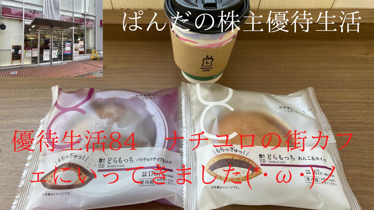 優待生活84