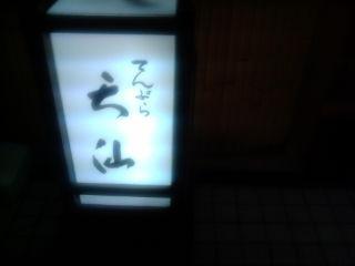 てんぷら天仙1207271