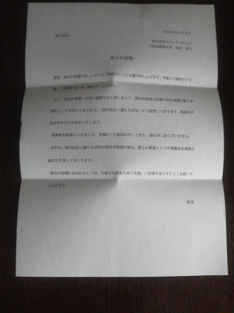 メディアフラッグ1604166