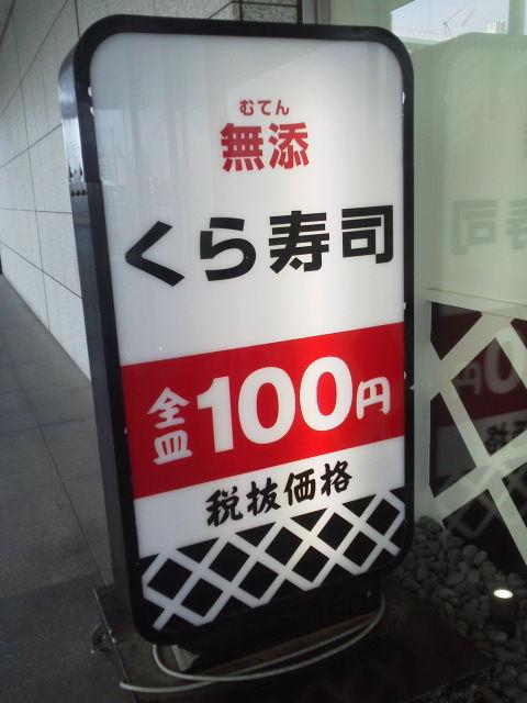 くら寿司1707061