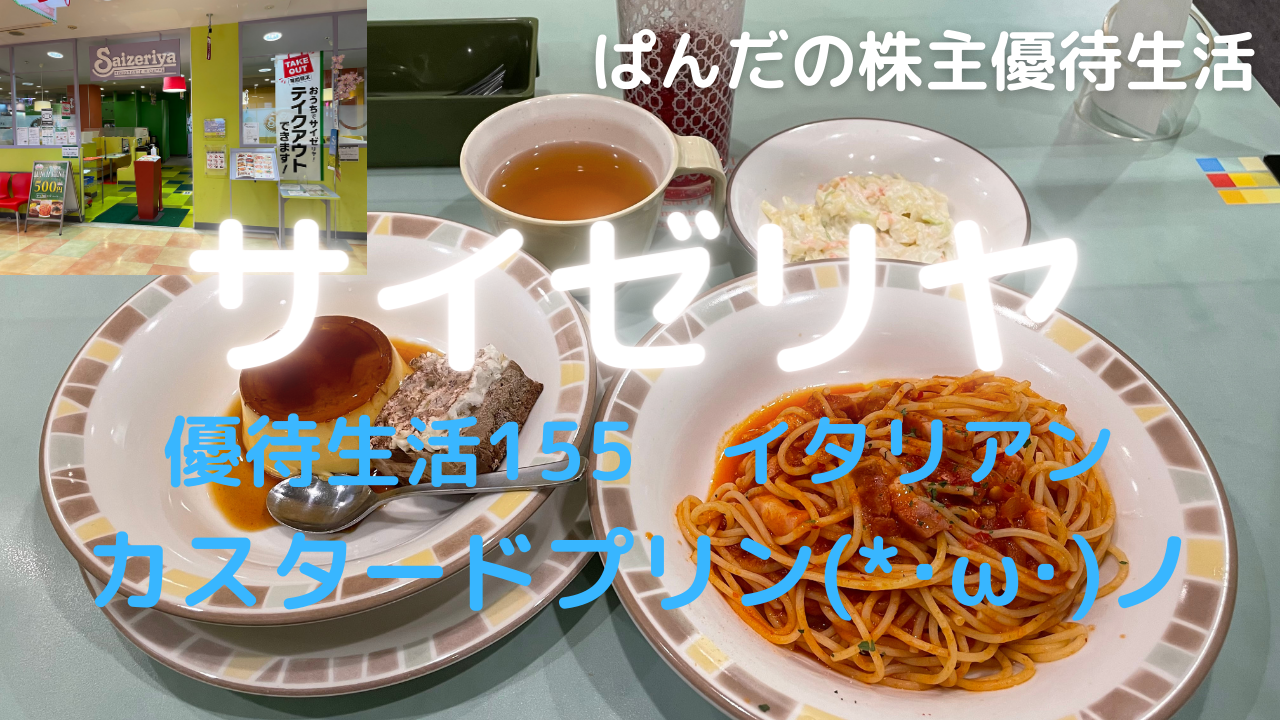 優待生活155