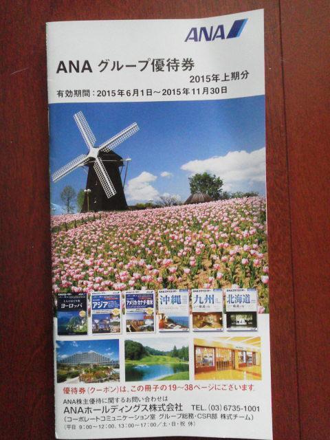ANA1505186
