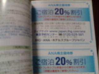 ANA1211202