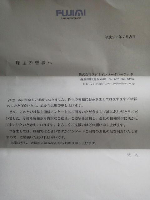 fujimi150721