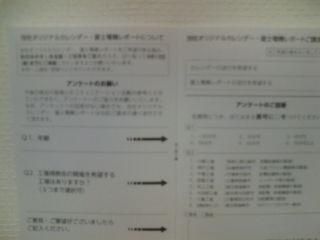 富士電機130821