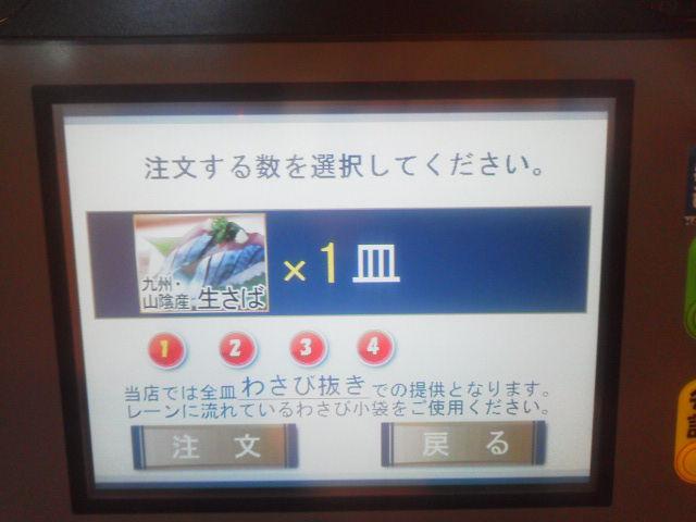 はま寿司1605295