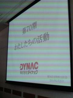 ダイナック1403253