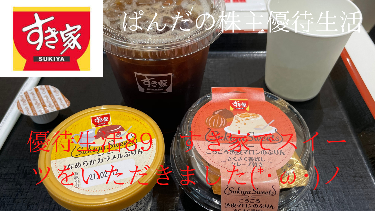 優待生活89