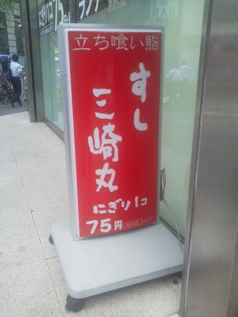 すし三崎丸1508202