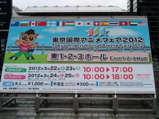 東京国際アニメフェア120324