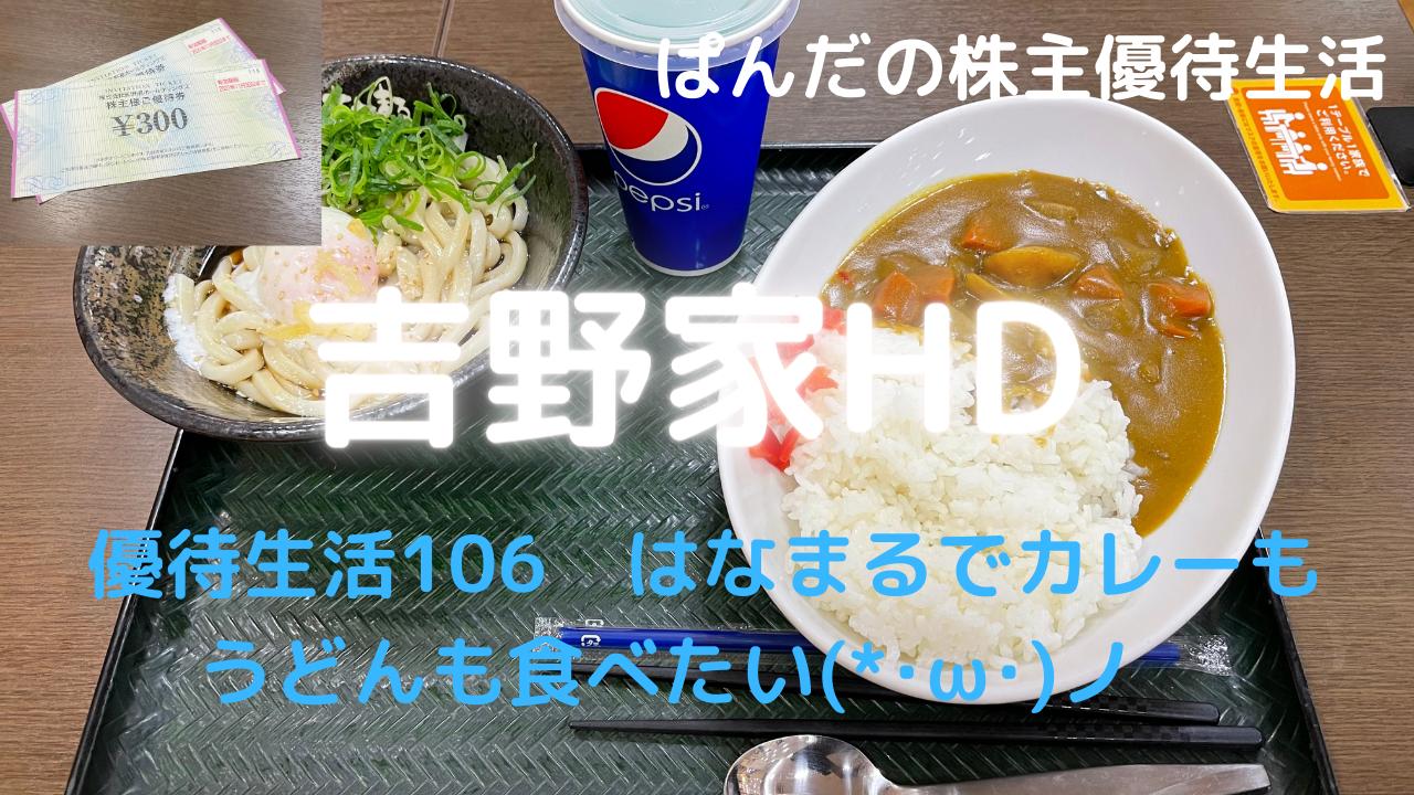 優待生活106