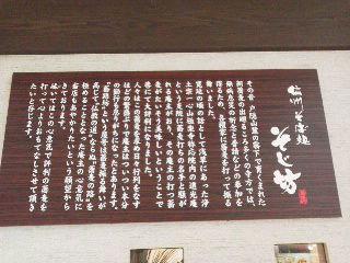 soji1404191