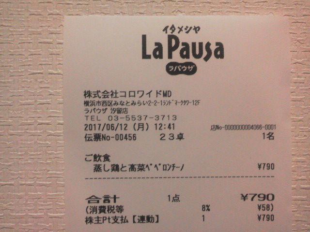 ラパウザ1706126