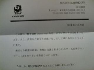 kadokawa1402111