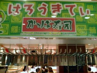 かっぱ寿司1205204