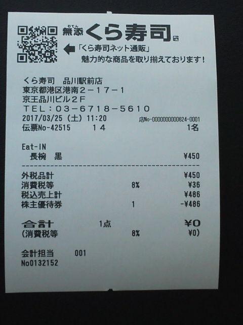 くら寿司1703256
