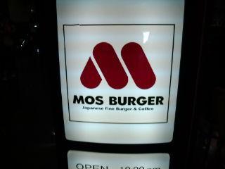 モスバーガー1207291
